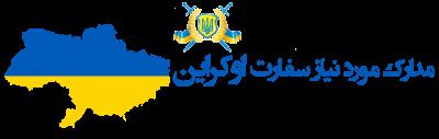 وقت سفارت اوکراین