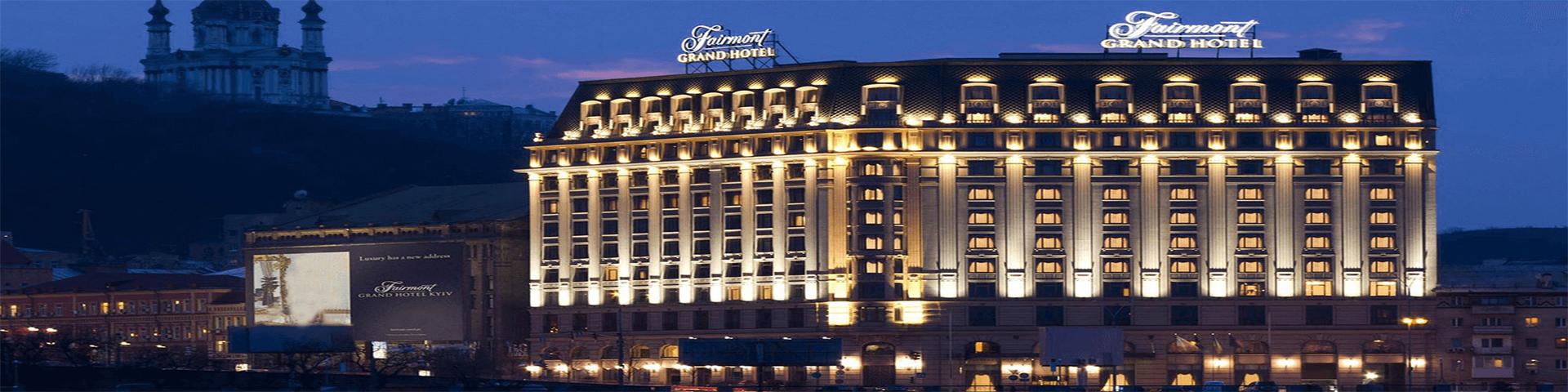 نمای هتل فیرمونت کی یف