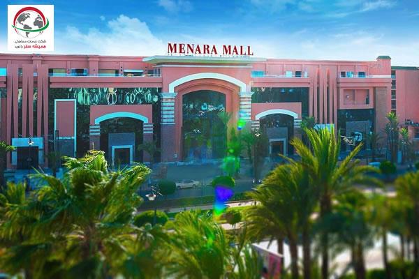 مرکز خرید منارا مال