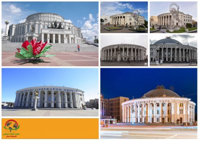 سیرک دولتی بلاروس