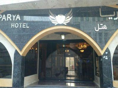 هتل پریا
