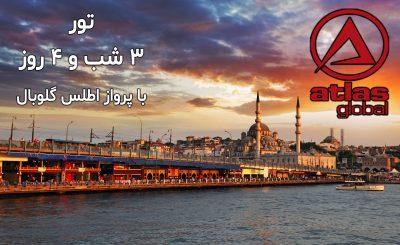 تور استانبول با پرواز اطلس