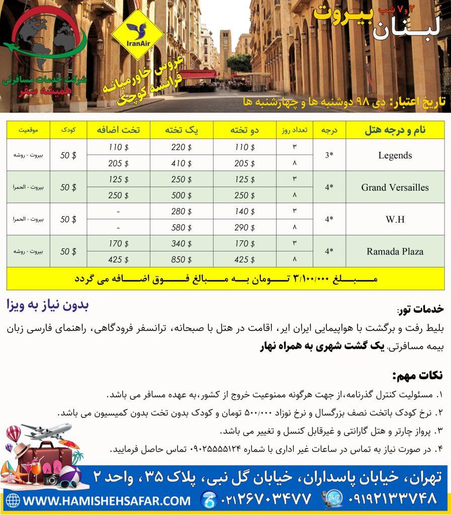 پکیج تور لبنان دی ۹۸