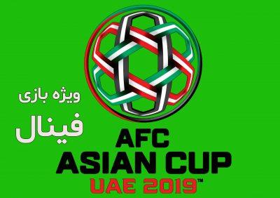 جام ملت های آسیا ۲۰۱۹