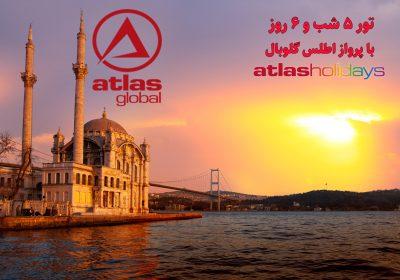 استانبول ۵شب با پرواز اطلس