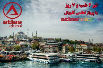 استانبول ۶شب با پرواز اطلس