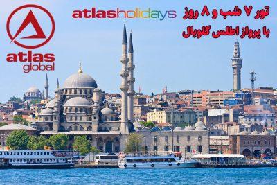 استانبول ۷شب با پرواز اطلس