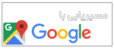 لوگو گوگل