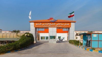 هتل ساحلی خلیج فارس (1)