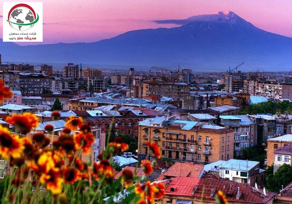 رزرو تور ارمنستان
