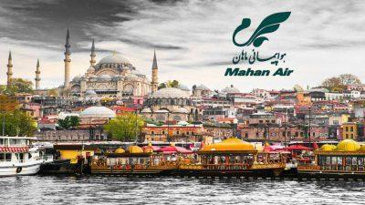 استانبول تعطیلات آبان (۲-۶ آبان)