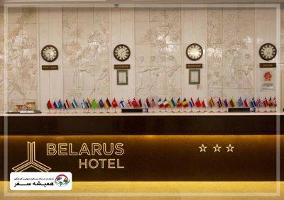 پذیرش هتل بلاروس مینسک
