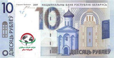 اسکناس ۱۰ روبل بلاروس
