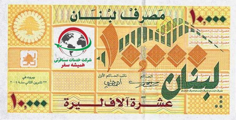 اسکناس ۱۰/۰۰۰ لیر لبنان