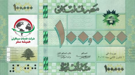 اسکناس ۱۰۰/۰۰۰ لیر لبنان