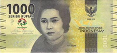 اسکناس ۱۰۰۰ روپیه بالی