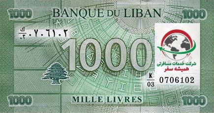 اسکناس ۱۰۰۰ لیر لبنان