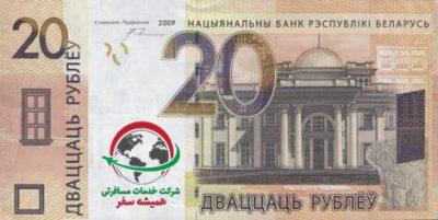 اسکناس ۲۰ روبل بلاروس
