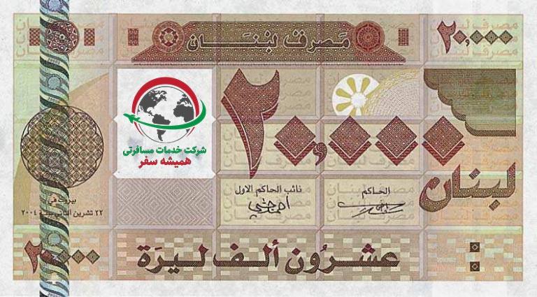 اسکناس ۲۰/۰۰۰ لیر لبنان