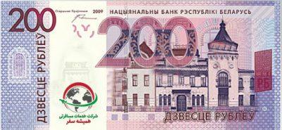 اسکناس ۲۰۰ روبل بلاروس