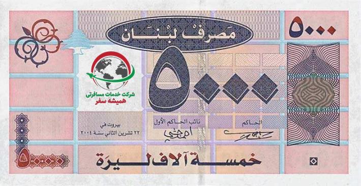 اسکناس ۵۰۰۰ لیر لبنان