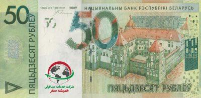اسکناس ۵۰ روبل بلاروس