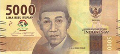 اسکناس ۵۰۰۰ روپیه بالی