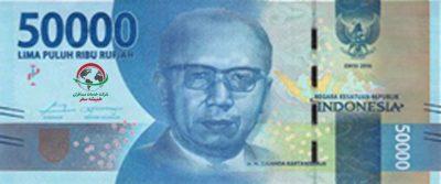 اسکناس ۵۰۰۰۰ روپیه بالی