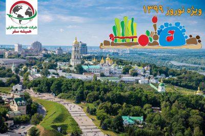 تور کیف نوروز ۹۹