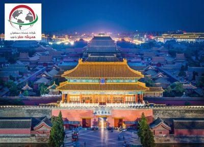 معرفی شهر ممنوعه پکن از آثار تاریخی کشور چین