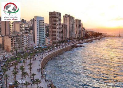 سفری به یادماندنی به Corniche Beirut