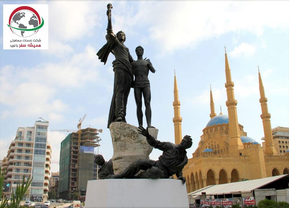 میدان مارتیرس بیروت