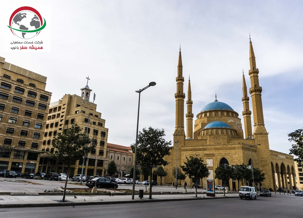 میدان شهیدان بیروت