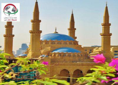 مسجد محمد امین بزرگترین و زیباترین مسجد شهر بیروت