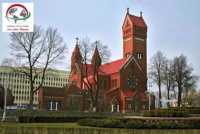 کلیسا سرخ بلاروس