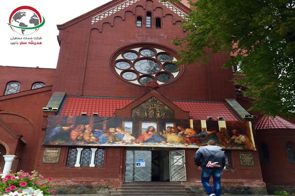 اشنایی با کلیسای سرخ