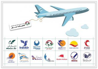 ارائه پرواز به تمامی مقاصد خارجی و داخلی