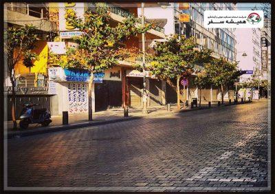خیابان الحمراء - Alhamra Street