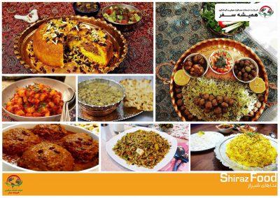 تنوع غذایی در شیراز