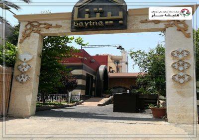 BAYTNA CAFÉ
