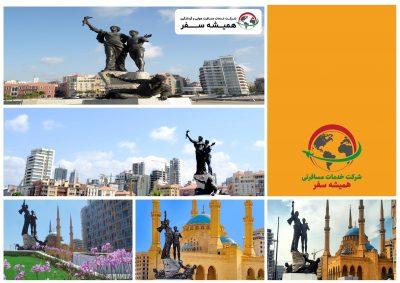 میدان شهدا (Martyrs' Square)