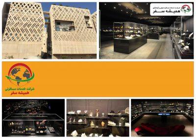 موزه میم - موزه معدنی