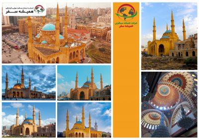 مسجد محمد الامین