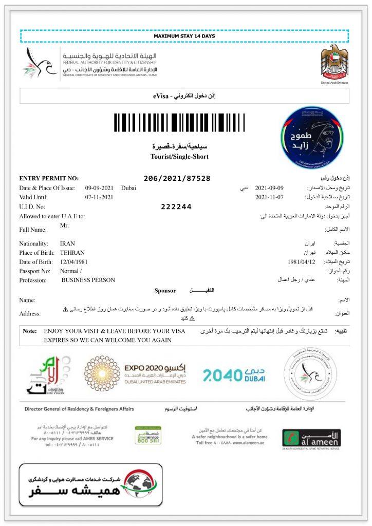 ویزا دبی (امارات)